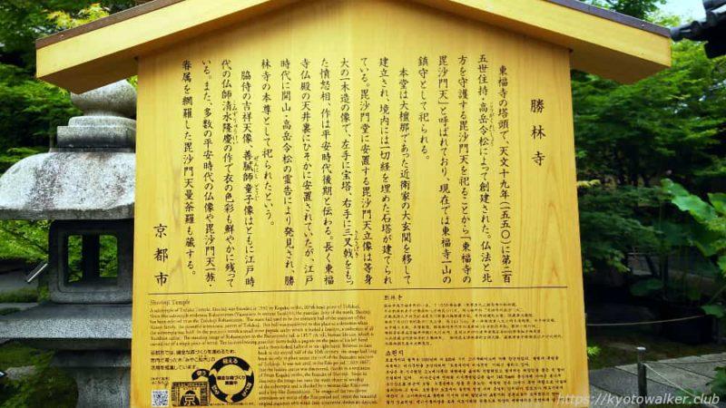勝林寺 駒札 20190709