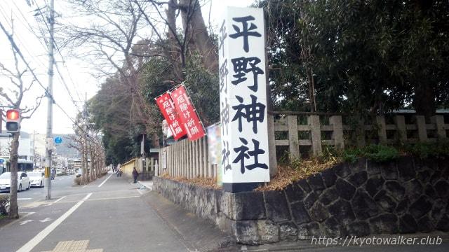 西大路通り沿いからの平野神社