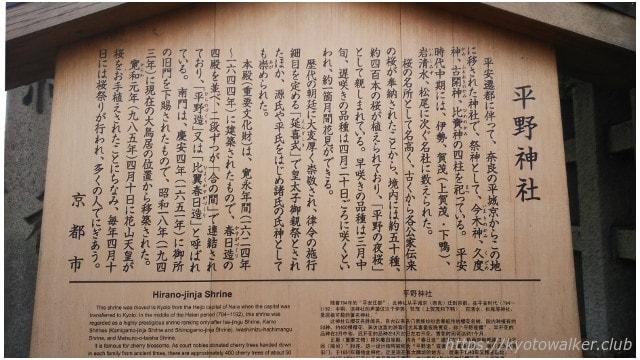 平野神社京都市駒札