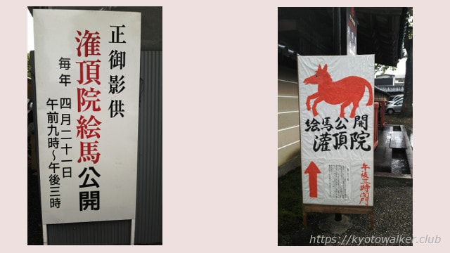 2016年4月21日 東寺 灌頂院の閼伽井絵馬公開の立て看板