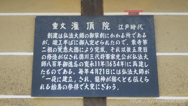 東寺 灌頂院 説明