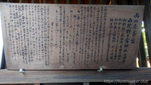 西院野々宮神社由緒書