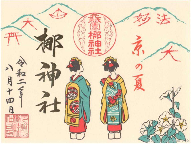 梛神社 夏の御朱印 20200814 1000円
