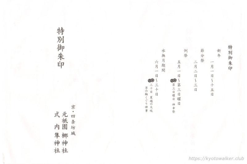 梛神社隼神社 限定御朱印入れ 20190203