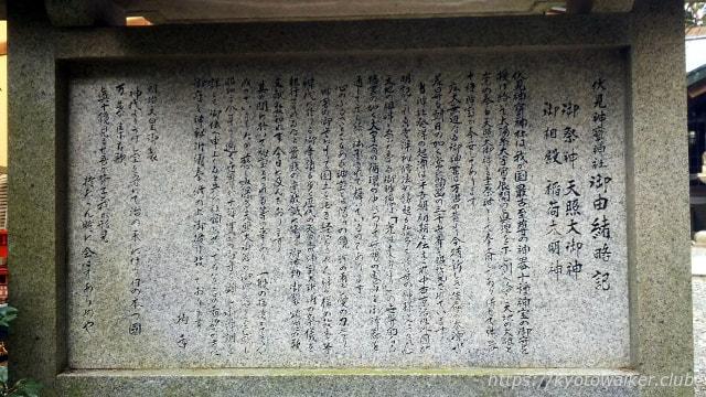 伏見神寶神社 由緒略記