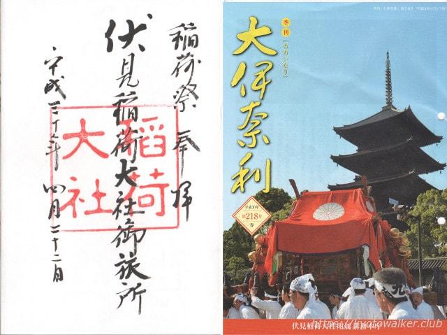 伏見稲荷御旅所 御朱印 ※季刊誌の大伊奈利は、B4サイズのもの。掲載にあたり縮小しました。