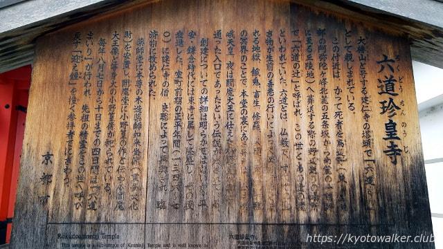 六道珍皇寺京都市駒札