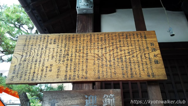 六道珍皇寺お迎えの鐘の説明