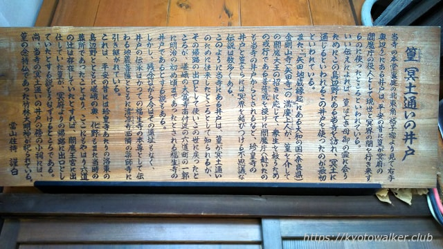 六道珍皇寺冥土通いの井戸の説明