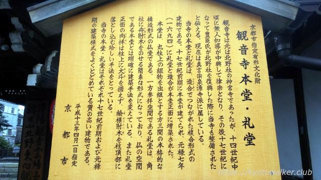 観音寺 駒札