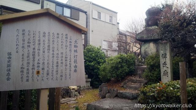 東向観音寺 土蜘蛛塚と伴氏廟