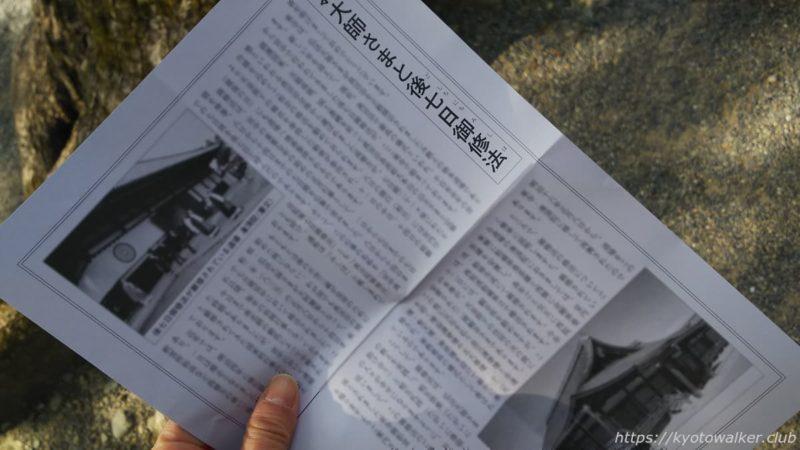 東寺 後七日御修法 説明 20190108