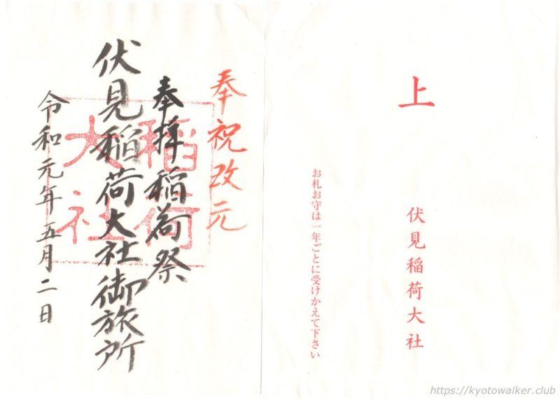 伏見稲荷大社御旅所 奉祝改元文字入り御朱印