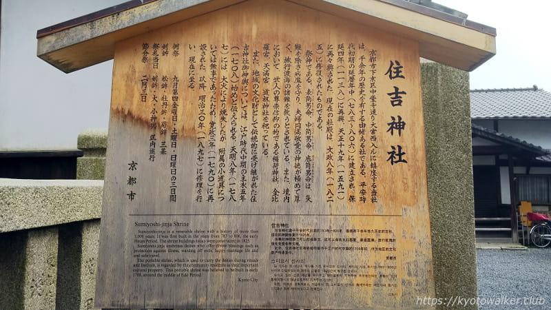 住吉神社駒札