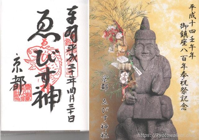 京都ゑびす神社御朱印と由緒書き