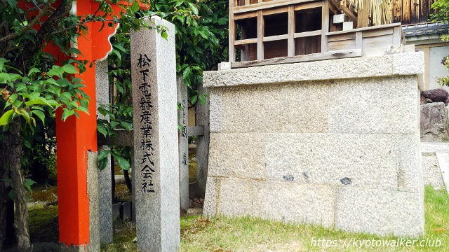 恵美須神社境内社と松下電気産業の碑