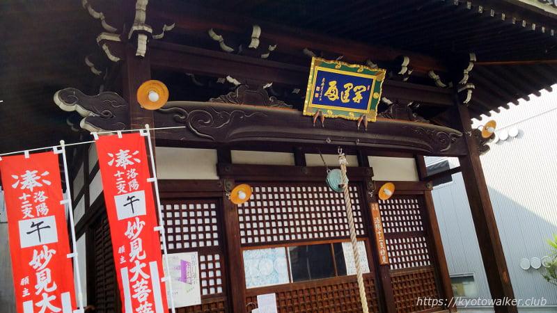 本教寺妙見さん20180401