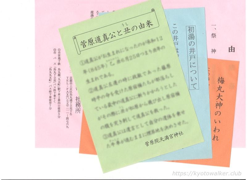 菅原院天満宮由緒書き