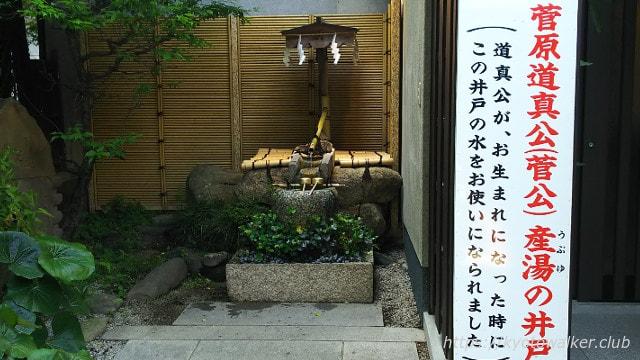 菅原院天満宮産湯の井戸
