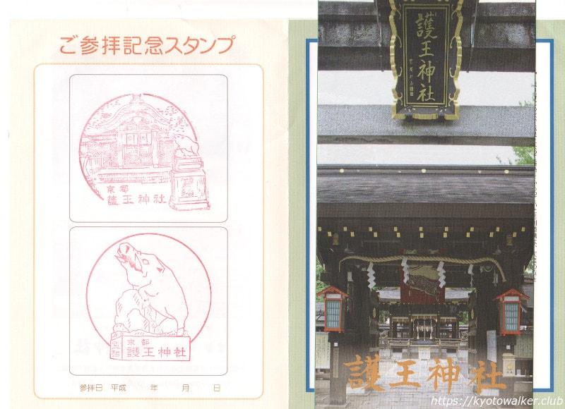 護王神社スタンプと縁起