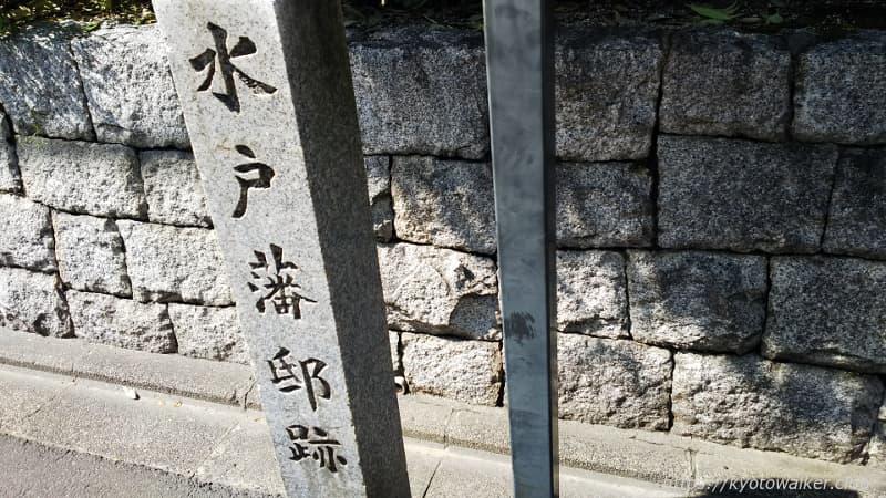 護王神社北水戸邸跡石碑