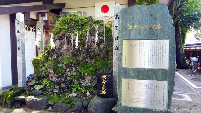 護王神社さざれ石
