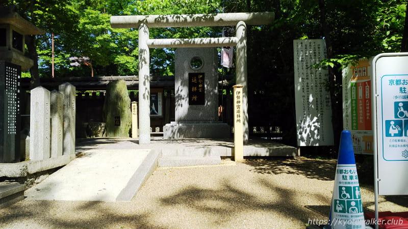 護王神社伊勢神宮遥拝所