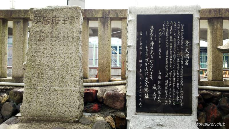 島原住吉神社境内社