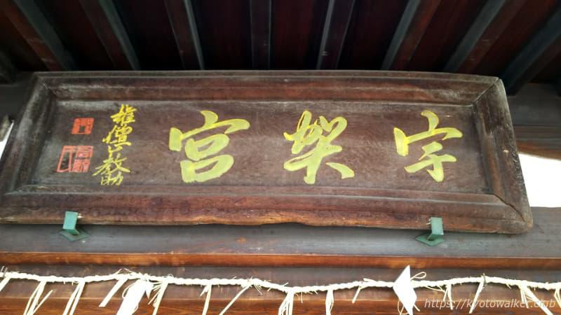 島原住吉神社拝殿