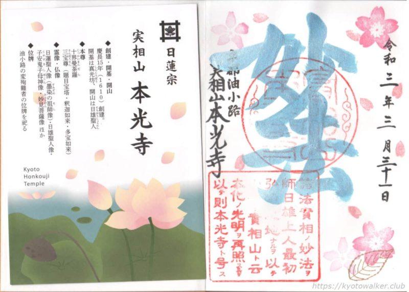 本光寺 御朱印 妙法 20210331