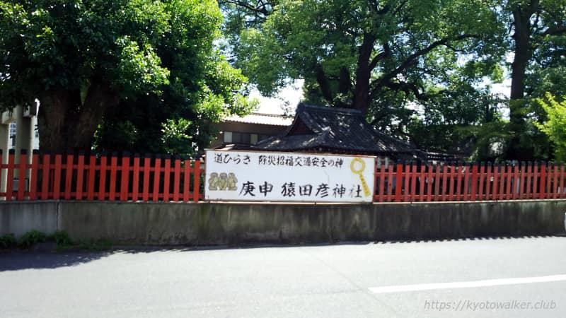 猿田彦神社 横の三条通から