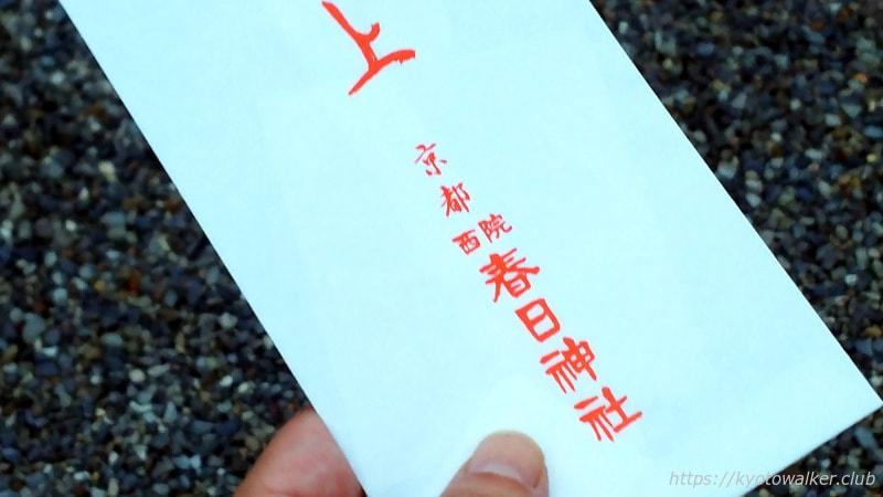西院春日神社夏越の大祓神事のために配られたもの。
