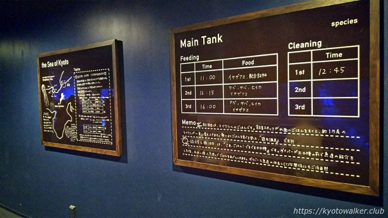 20180807京都水族館餌の時間表