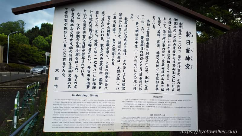 新日吉神宮 駒札