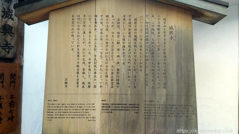 城興寺京都市設置の駒札