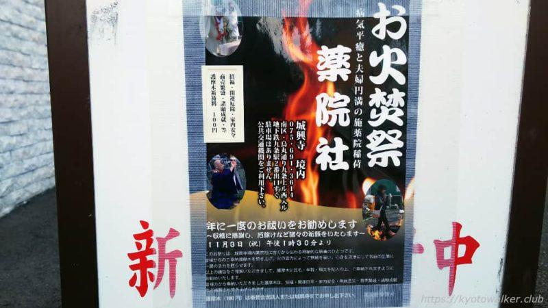 城興寺火焚祭ポスター