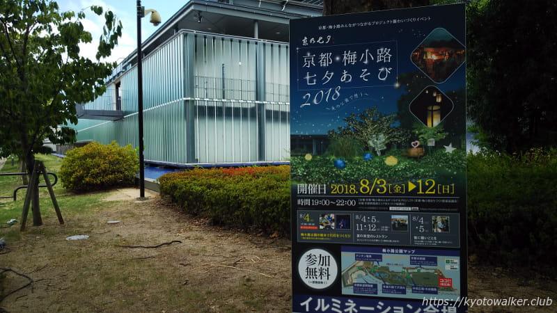 京の七夕の立て看板と水族館