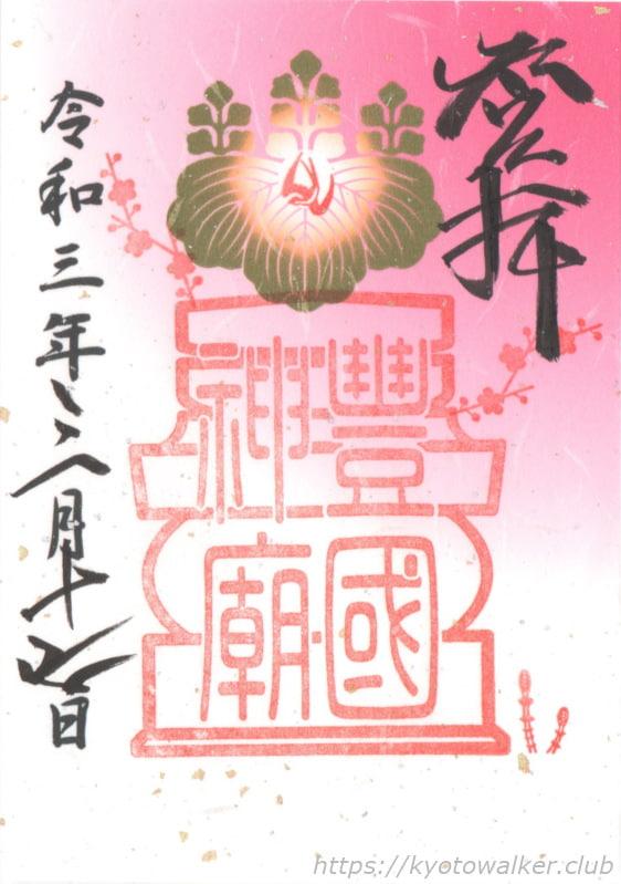 豊国廟御朱印 20210317