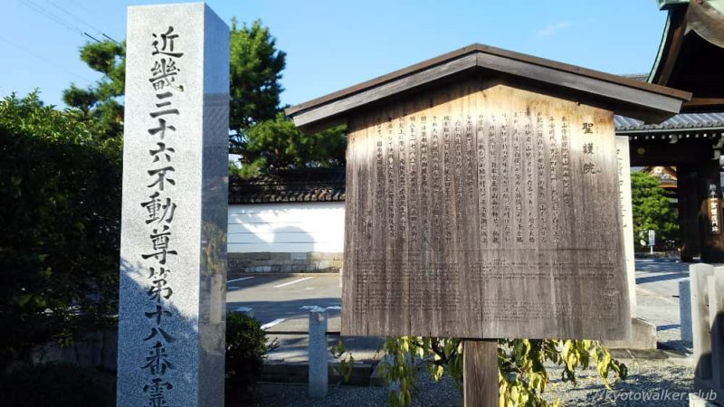 聖護院 京都市設置の駒札