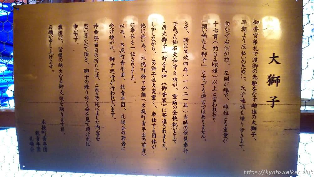 御香宮神社20181006