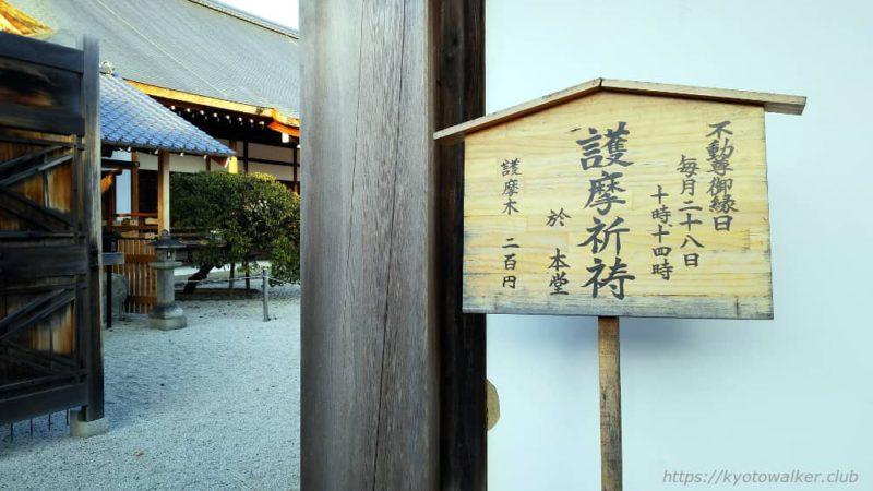 聖護院塀重門横の立て札