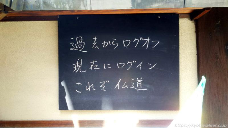 龍岸寺 掲示板 20191006