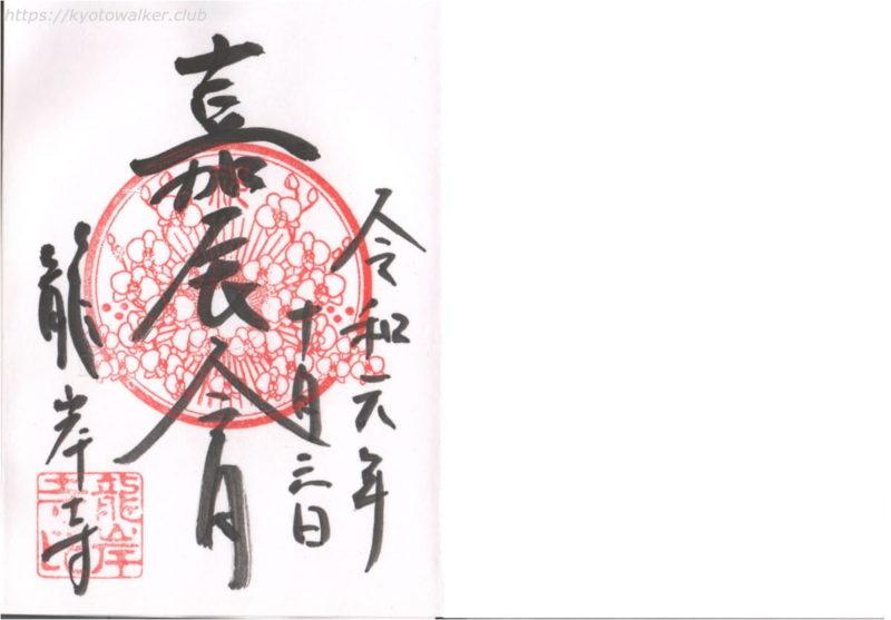 龍岸寺 改元記念御朱印 20191006