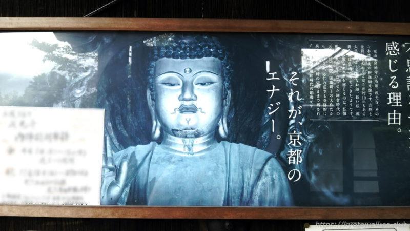 戒光寺山門の木戸に貼られたJRの広告