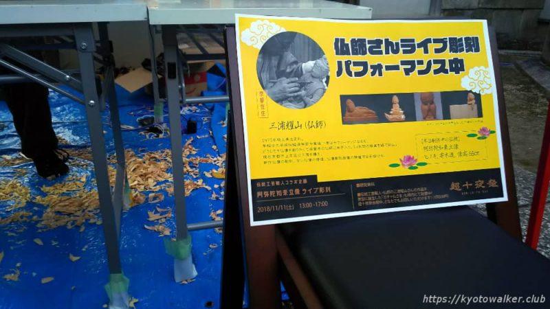 龍岸寺 超十夜祭ライブパフォーマンス 20181110