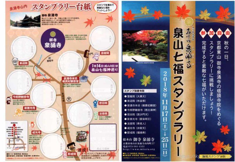 泉山七福スタンプラリー台紙