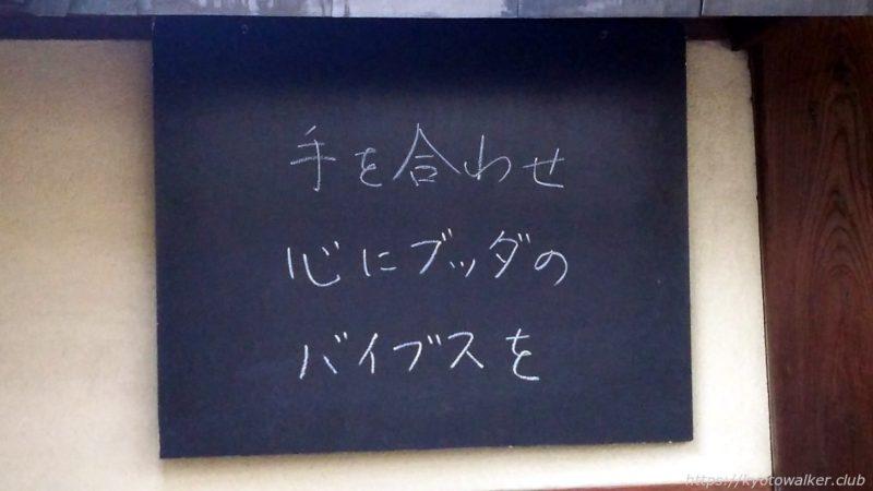 龍岸寺 掲示板 20191215