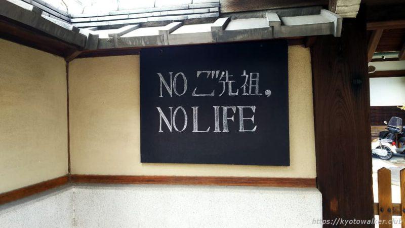 2018年8月 龍岸寺掲示板