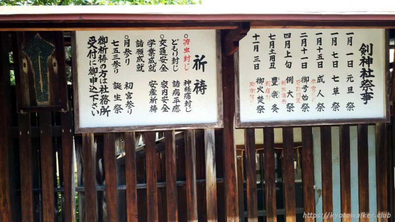 剣神社 祈祷案内と祭事