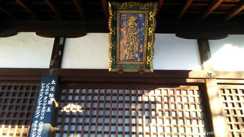 20181213 東寺 太元堂
